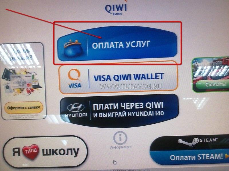 Как оплатить косметику эйвон через терминал косметика avon купить в краснодаре
