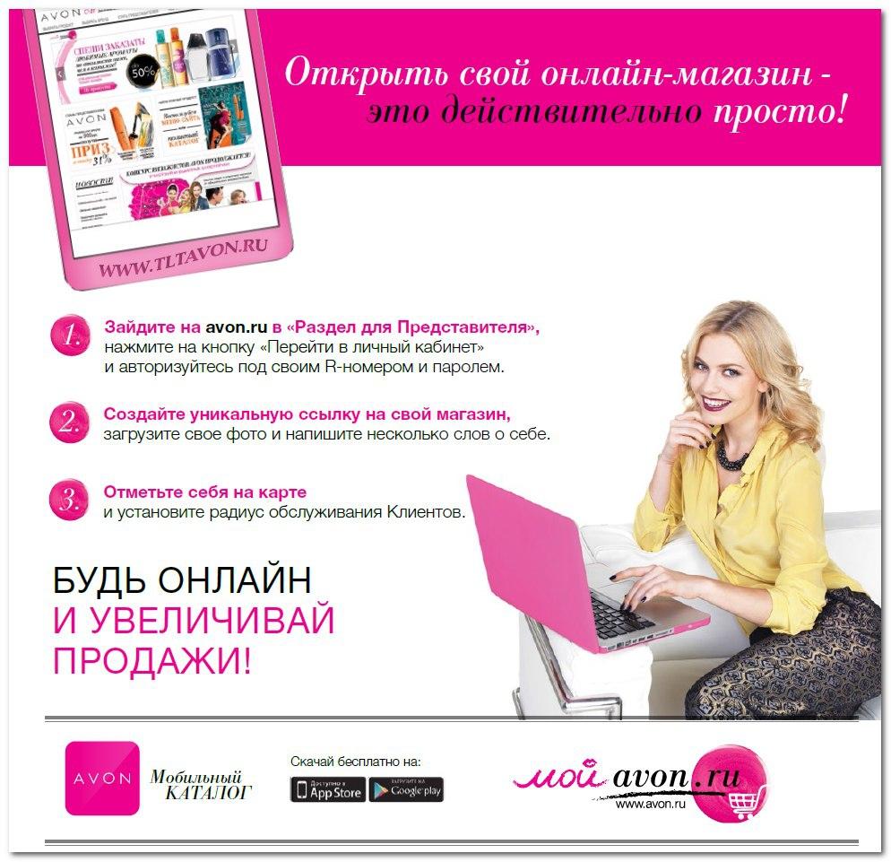 Онлайн магазин avon купить косметику lime crime